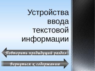 Клавиатура — это стандартное устройство ввода числовой и текстовой информаци