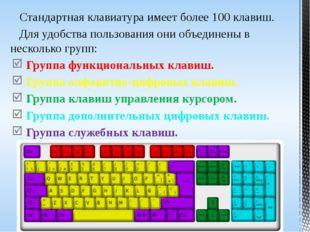 Это клавиатуры, предназначенные для повышения эффективности ввода данных. Эт