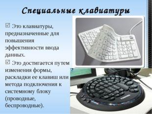 Мышь — это электромеханическое устройство ввода манипуляторного типа. Предст