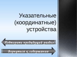 Roller Mouse — это указательное устройство, в котором для перемещения указат