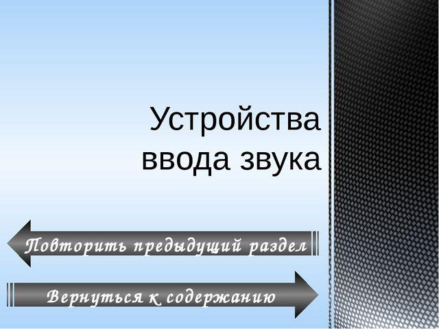 Сканеры — устройства для ввода графической информации с прозрачного или неп...