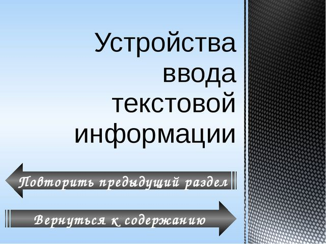 Клавиатура — это стандартное устройство ввода числовой и текстовой информаци...