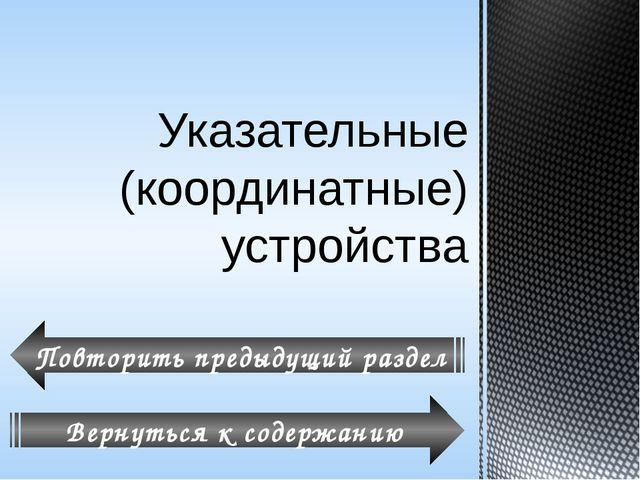 Roller Mouse — это указательное устройство, в котором для перемещения указат...
