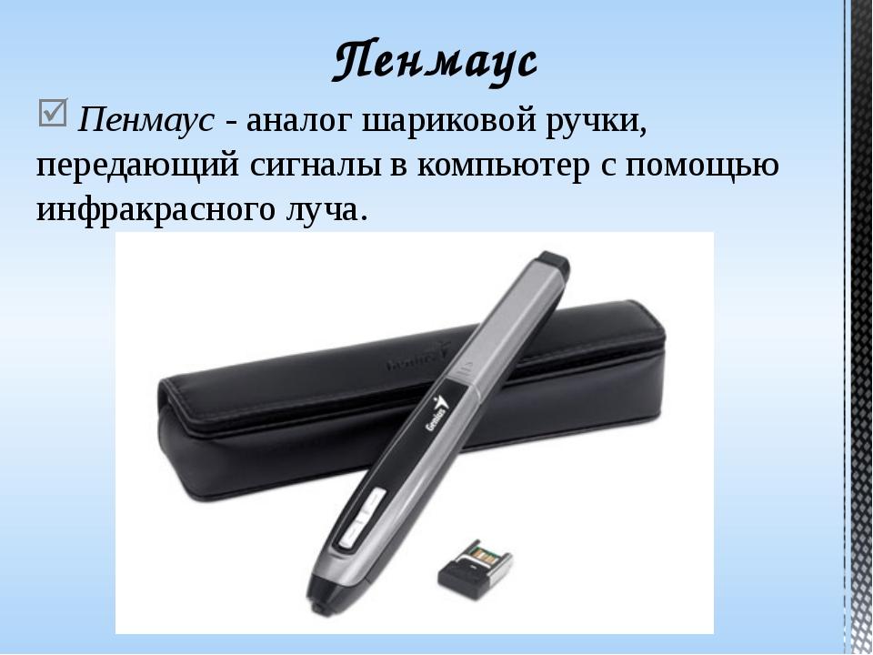 Джойстик — устройство ввода информации, которое представляет собой манипулят...