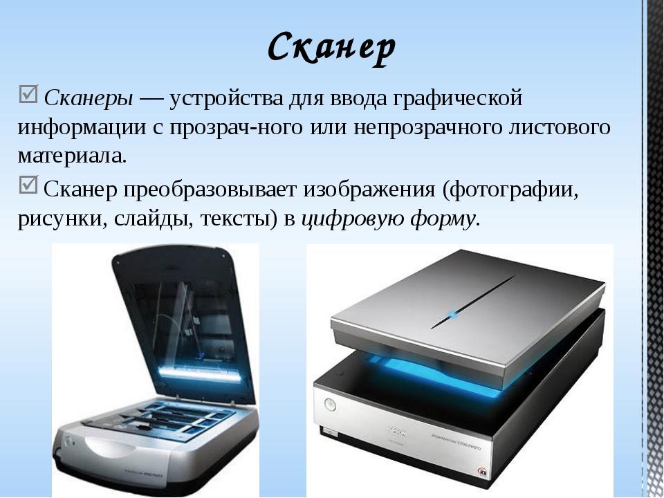 Плата видеозахвата — электронное устройство (чаще PCI или PCI-E, реже USB-со...