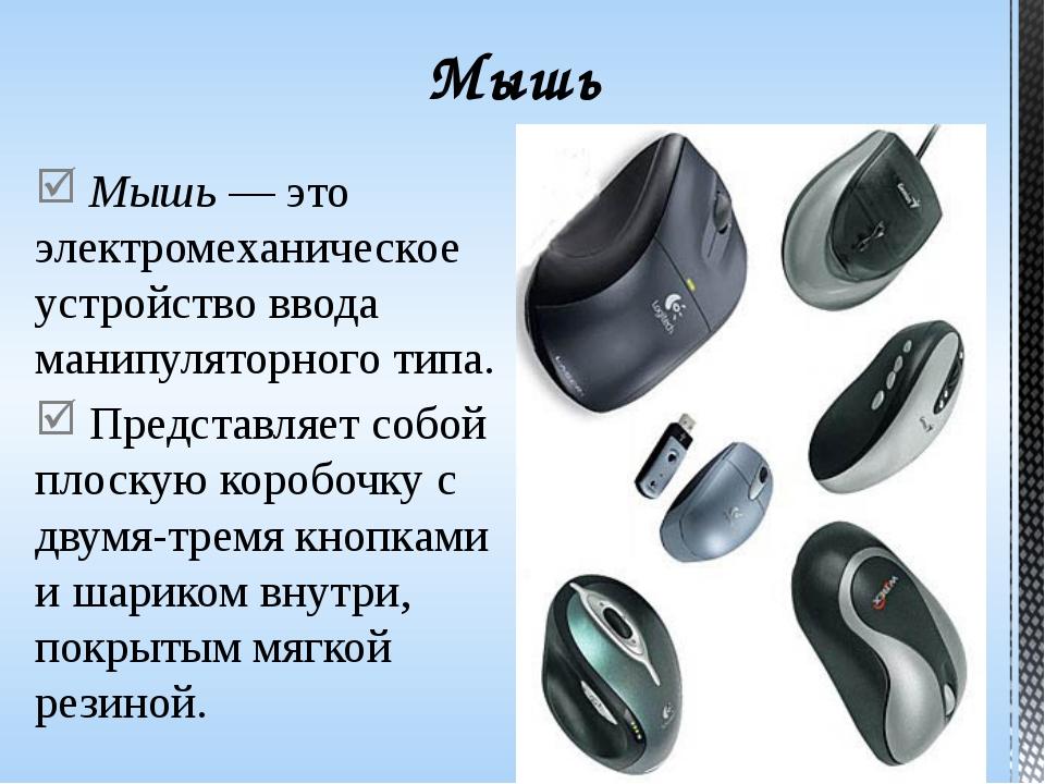 Трекбол — стационарный аналог мыши, используется в основном в портативных пер...