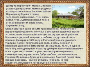 Дмитрий Наркисович Мамин-Сибиряк (настоящая фамилия Мамин) родился в заводско
