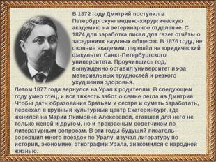 В 1872 году Дмитрий поступил в Петербургскую медико-хирургическую академию на