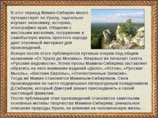 Вскоре после этого публикуются путевые очерки под общим названием «От Урала д
