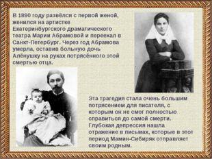 В 1890 году развёлся с первой женой, женился на артистке Екатеринбургского др