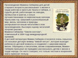 К детской литературе Мамин-Сибиряк относился очень серьезно. Он называл детск