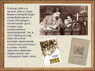 В конце 1890-х и начале 1900-х годов Мамин-Сибиряк ведет спокойную жизнь в Са