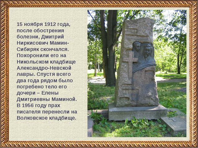 15 ноября 1912 года, после обострения болезни, Дмитрий Ниркисович Мамин-Сибир...