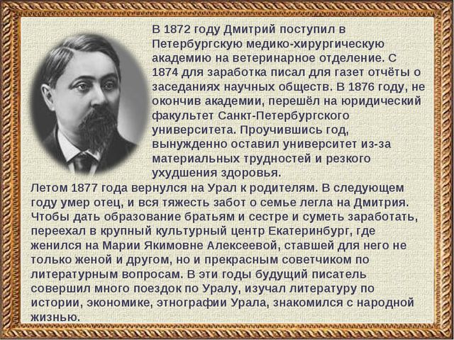 В 1872 году Дмитрий поступил в Петербургскую медико-хирургическую академию на...