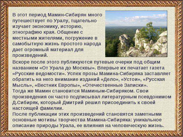 Вскоре после этого публикуются путевые очерки под общим названием «От Урала д...