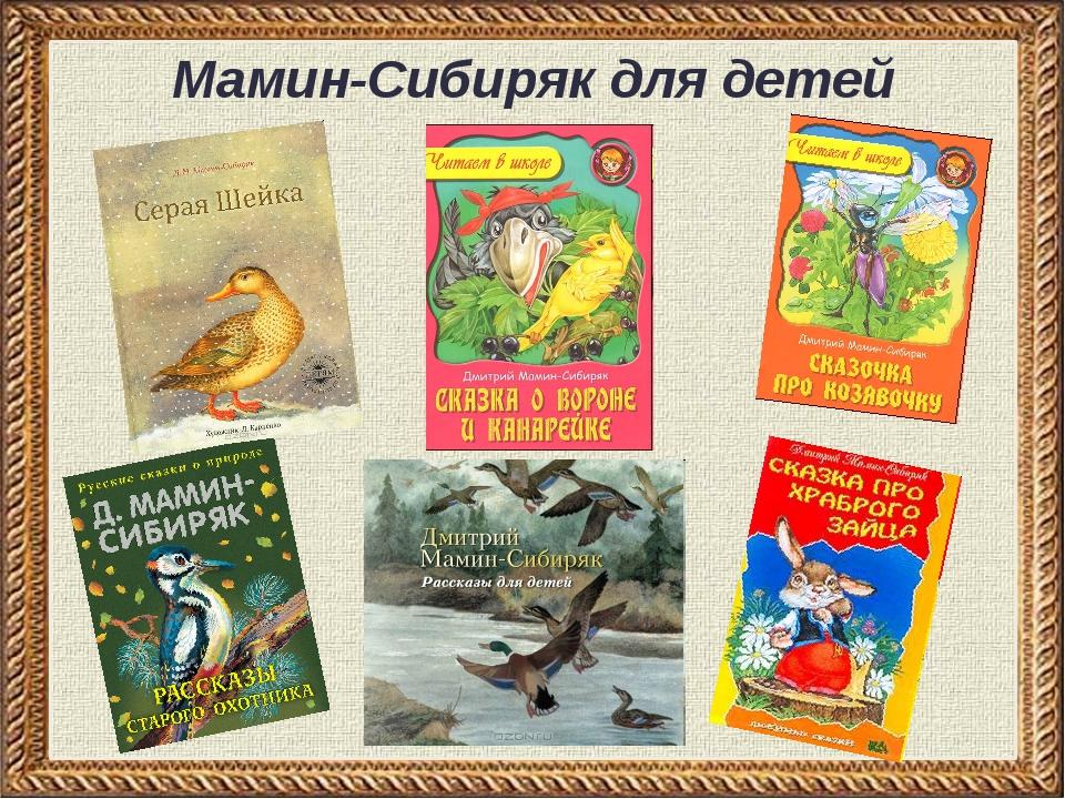 Мамин-Сибиряк для детей
