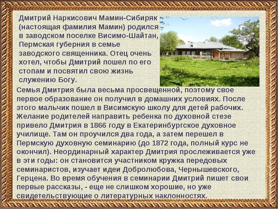 Дмитрий Наркисович Мамин-Сибиряк (настоящая фамилия Мамин) родился в заводско...
