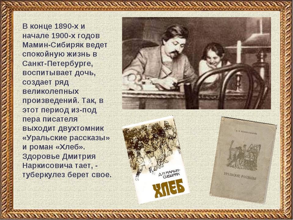 В конце 1890-х и начале 1900-х годов Мамин-Сибиряк ведет спокойную жизнь в Са...