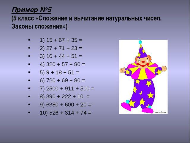 Примеры по математике 7 класс решать с ответами