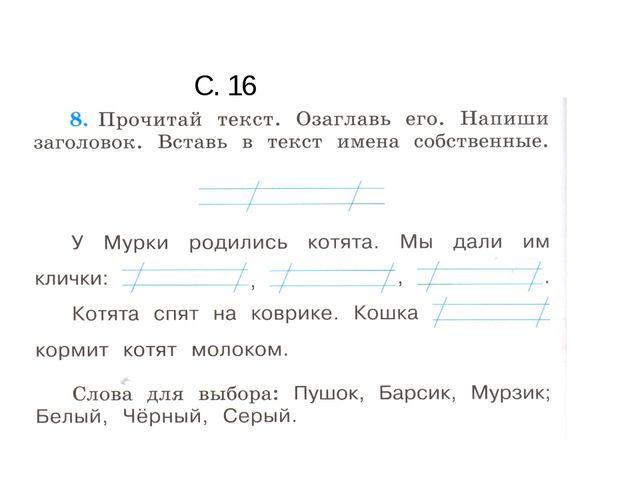 С. 16