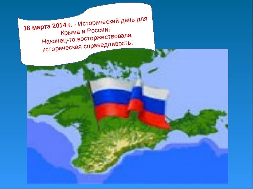 открытки с присоединением крыма к россии в стихах красивые форматируете карту