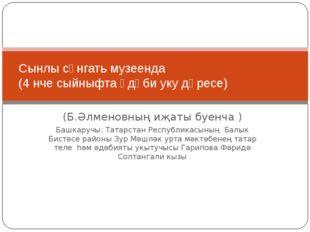 (Б.Әлменовның иҗаты буенча ) Башкаручы: Татарстан Республикасының Балык Бистә