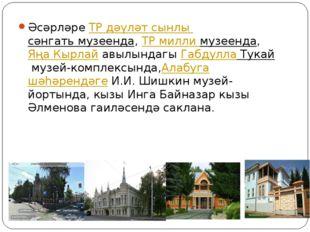 ӘсәрләреТР дәүләт сынлы сәнгать музеенда,ТР милли музеенда,Яңа Кырлайавы