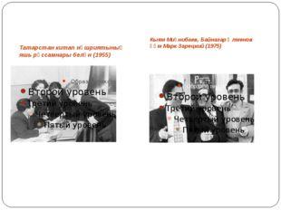 Татарстан китап нәшриятының яшь рәссамнары белән (1955) Кыям Миңнибаев, Бай