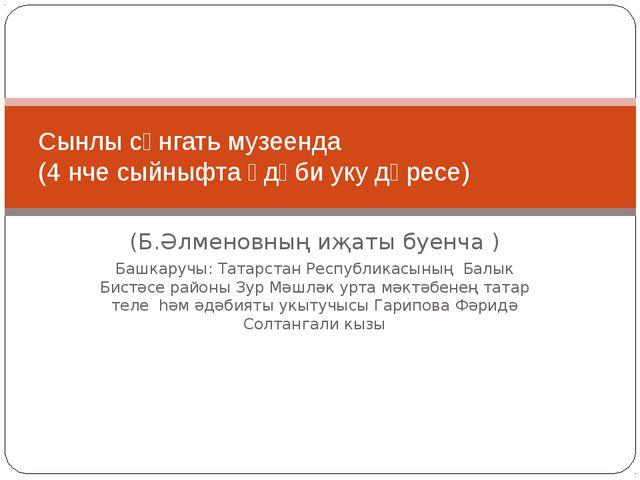 (Б.Әлменовның иҗаты буенча ) Башкаручы: Татарстан Республикасының Балык Бистә...