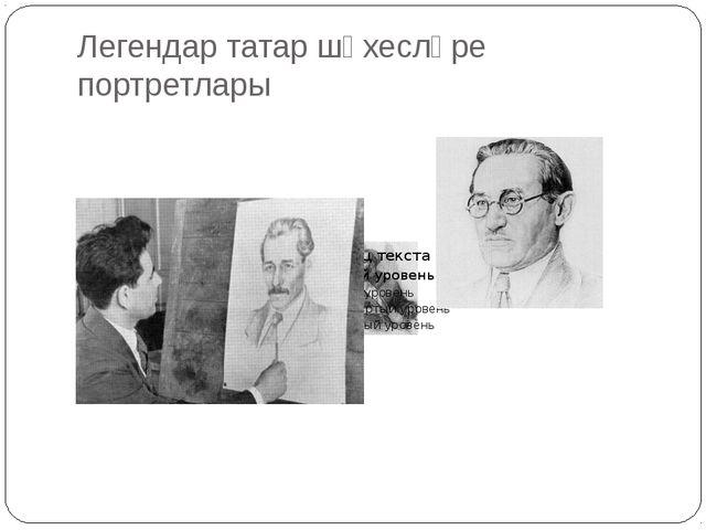 Легендар татар шәхесләре портретлары