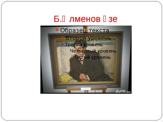 Б.Әлменов үзе
