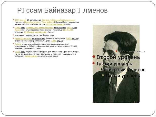 Рәссам Байназар Әлменов 1909 елның14 августындаСамара губернасыБозаулык өя...