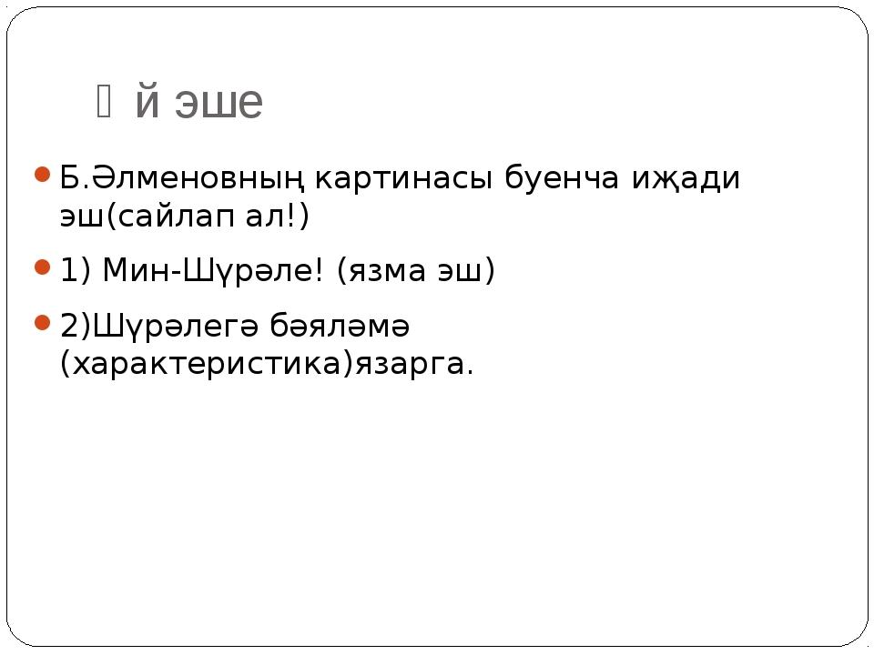 Өй эше Б.Әлменовның картинасы буенча иҗади эш(сайлап ал!) 1) Мин-Шүрәле! (язм...