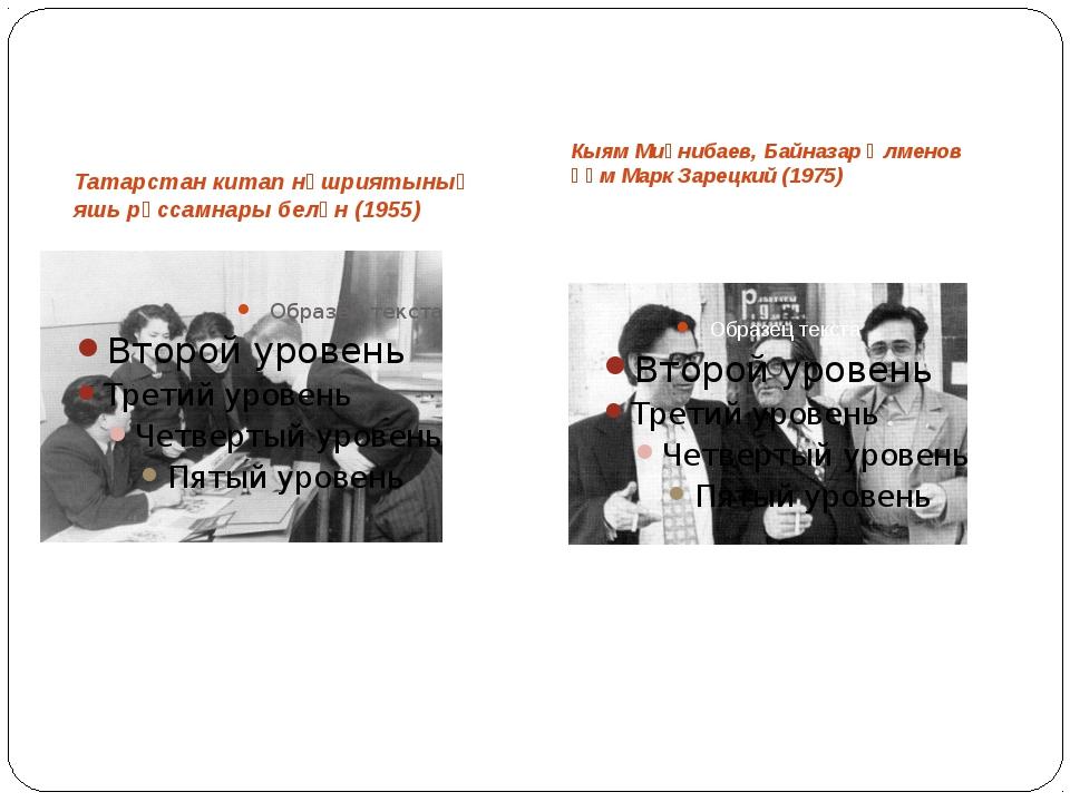 Татарстан китап нәшриятының яшь рәссамнары белән (1955) Кыям Миңнибаев, Бай...