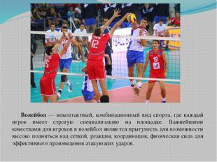 Волейбол — неконтактный, комбинационный вид спорта, где каждый игрок имеет с
