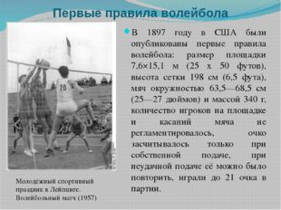 Первые правила волейбола В 1897 году в США были опубликованы первые правила в
