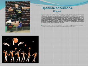 Правила волейбола. Подача Выполняет подачу игрок, который в результате послед