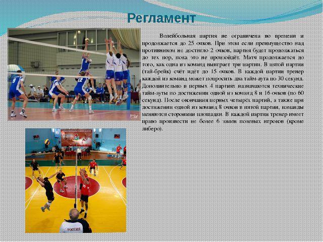 Регламент Волейбольная партия не ограничена во времени и продолжается до 25 о...