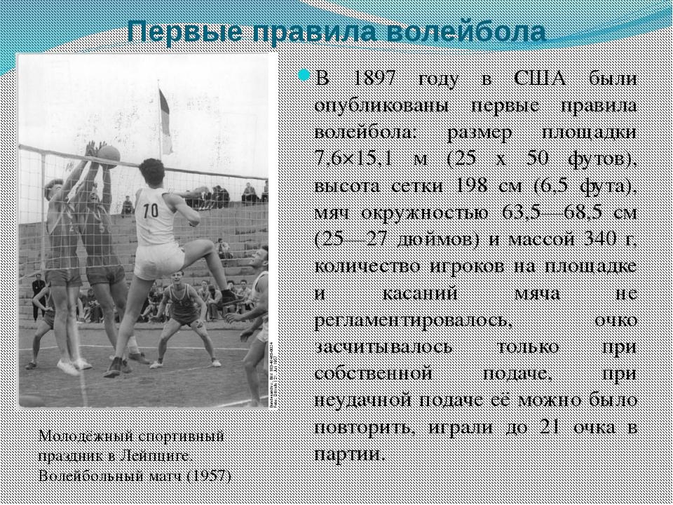 Первые правила волейбола В 1897 году в США были опубликованы первые правила в...