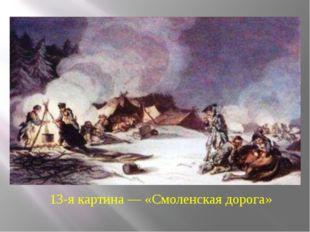 13-я картина — «Смоленская дорога»