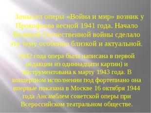 Замысел оперы «Война и мир» возник у Прокофьева весной 1941 года. Начало Вел
