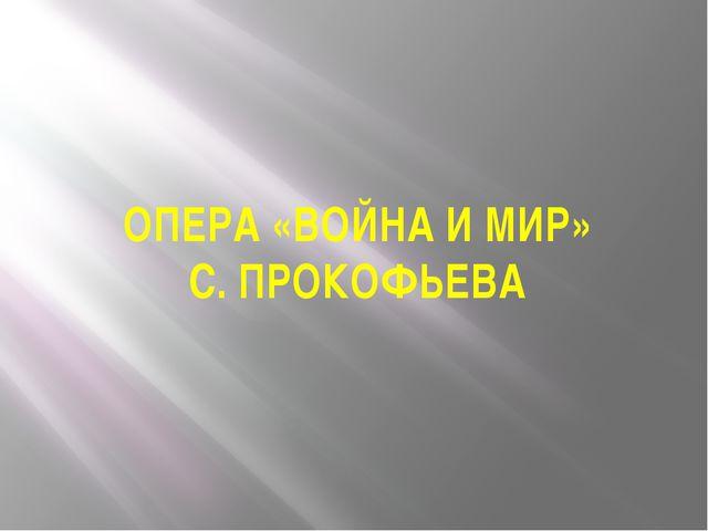 ОПЕРА «ВОЙНА И МИР» С. ПРОКОФЬЕВА