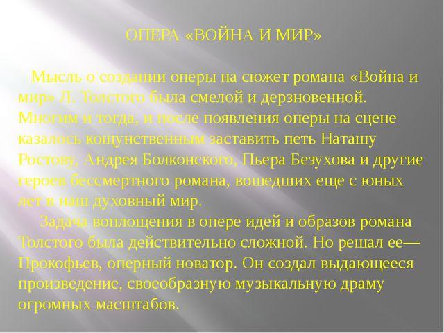 ОПЕРА «ВОЙНА И МИР» Мысль о создании оперы на сюжет романа «Война и мир» Л. Т...