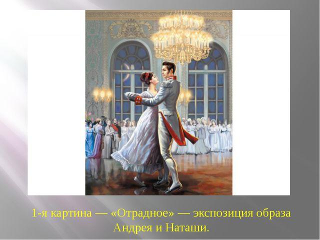 1-я картина — «Отрадное» — экспозиция образа Андрея и Наташи.