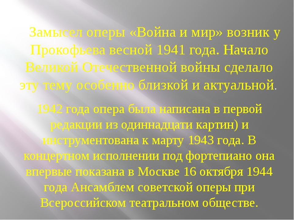 Замысел оперы «Война и мир» возник у Прокофьева весной 1941 года. Начало Вел...
