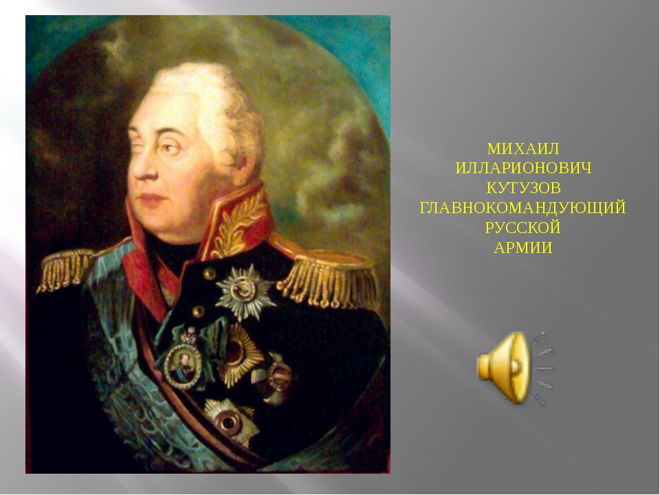 МИХАИЛ ИЛЛАРИОНОВИЧ КУТУЗОВ ГЛАВНОКОМАНДУЮЩИЙ РУССКОЙ АРМИИ