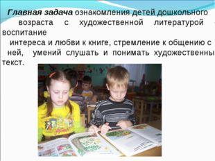 Главная задача ознакомления детей дошкольного возраста с художественной литер