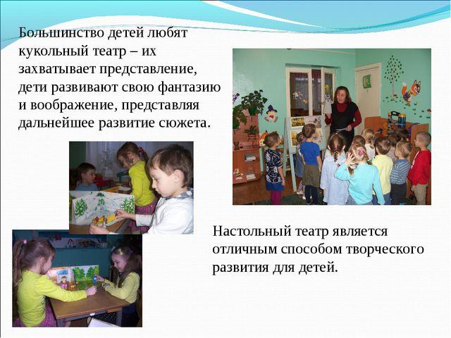 Большинство детей любят кукольный театр – их захватывает представление, дети...