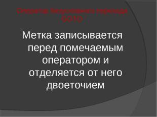 Оператор безусловного перехода GOTO Метка записывается перед помечаемым опера