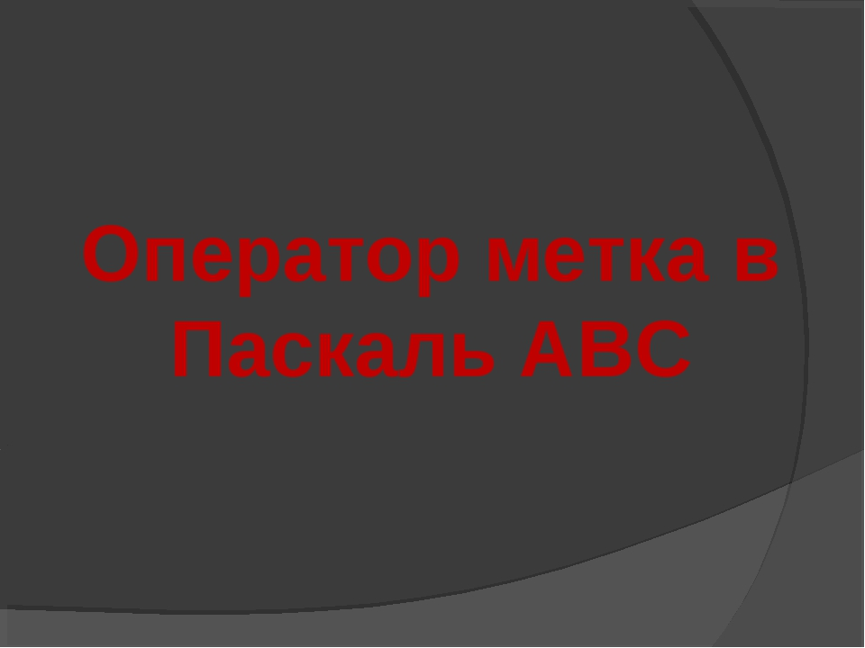 Оператор метка в Паскаль АВС